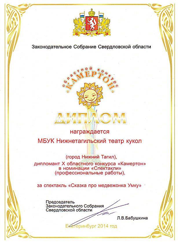 Награды и дипломы Нижнетагильский театр кукол Диплом участника областного конкурса Камертон