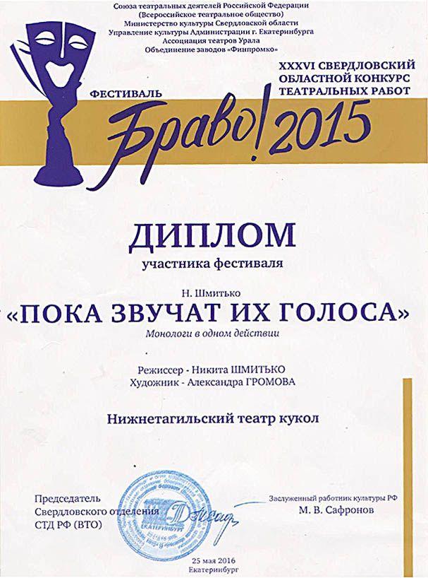 Награды и дипломы Нижнетагильский театр кукол Диплом участника областного фестиваля Браво