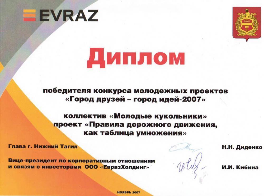 Награды и дипломы Нижнетагильский театр кукол Диплом победителя конкурса молодежных проектов Город друзей город идей
